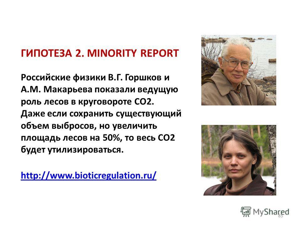 Российские физики В.Г. Горшков и А.М. Макарьева показали ведущую роль лесов в круговороте СО2. Даже если сохранить существующий объем выбросов, но увеличить площадь лесов на 50%, то весь СО2 будет утилизироваться. http://www.bioticregulation.ru/ 85 Г