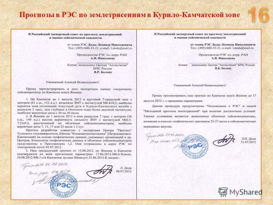 Прогнозы в РЭС по землетрясениям в Курило-Камчатской зоне