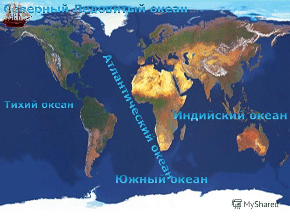 О к е а н - огромные водные пространства, окружающие материки и острова