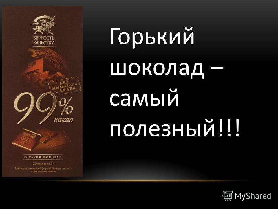 Горький шоколад – самый полезный!!!