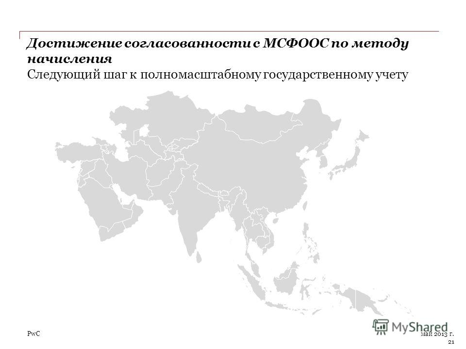 PwC Достижение согласованности с МСФООС по методу начисления Следующий шаг к полномасштабному государственному учету 21 май 2013 г.