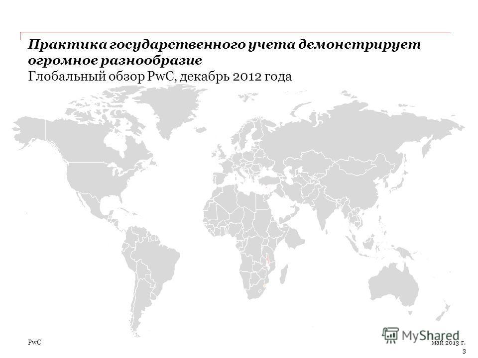PwC Практика государственного учета демонстрирует огромное разнообразие Глобальный обзор PwC, декабрь 2012 года май 2013 г. 3