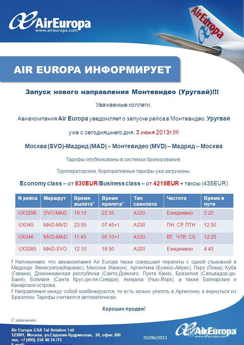 Уважаемые коллеги, Авиакомпания Air Europa уведомляет о запуске рейса в Монтевидео, Уругвай уже с сегодняшнего дня, 3 июня 2013г.!!!! Москва (SVO)-Мадрид (MAD) – Монтевидео (MVD) – Мадрид – Москва Тарифы опубликованы в системах бронирования. Туропера