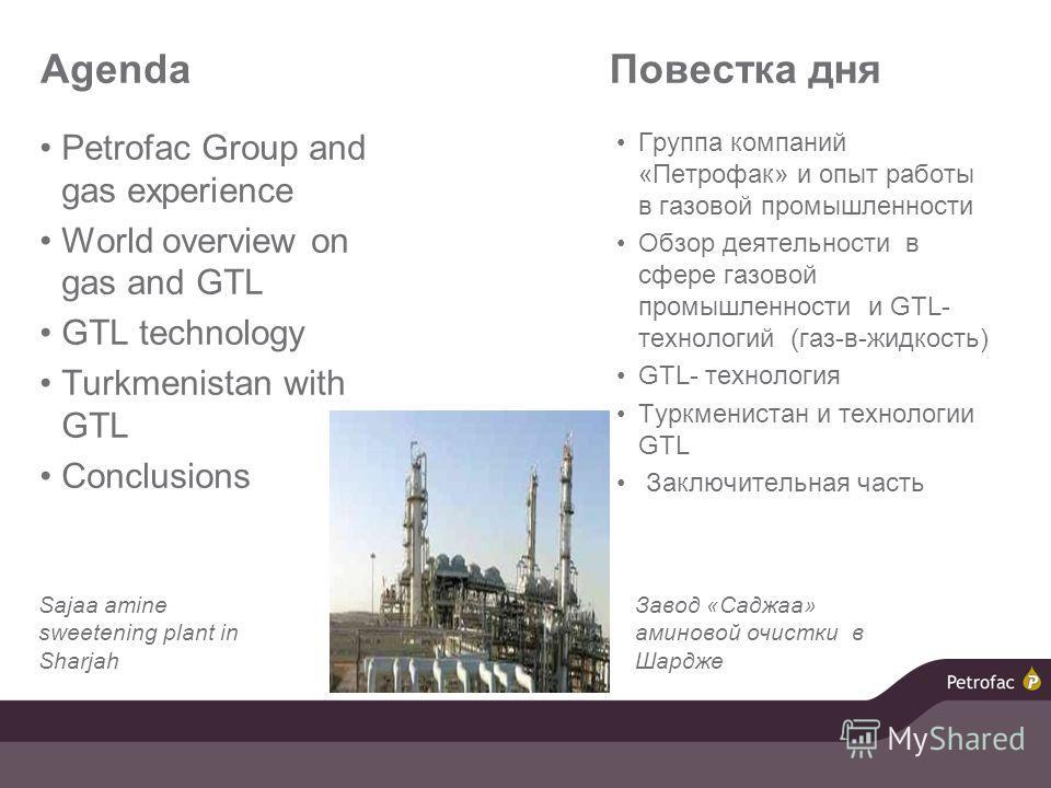 Agenda Petrofac Group and gas experience World overview on gas and GTL GTL technology Turkmenistan with GTL Conclusions Sajaa amine sweetening plant in Sharjah Группа компаний «Петрофак» и опыт работы в газовой промышленности Обзор деятельности в сфе