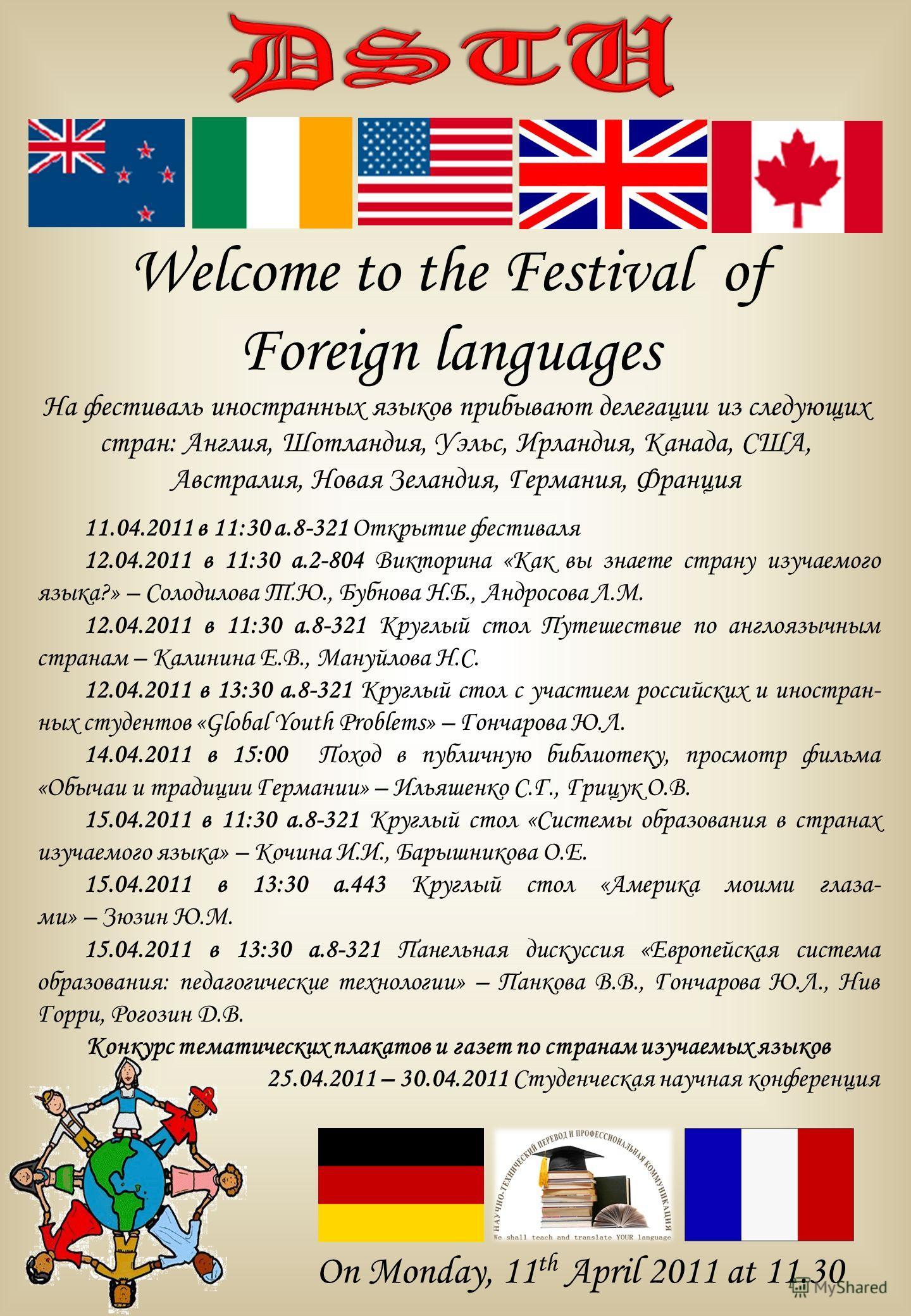 Welcome to the Festival of Foreign languages On Monday, 11 th April 2011 at 11.30 На фестиваль иностранных языков прибывают делегации из следующих стран: Англия, Шотландия, Уэльс, Ирландия, Канада, США, Австралия, Новая Зеландия, Германия, Франция 11
