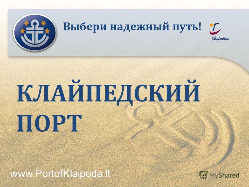 www.PortofKlaipeda.lt Выбери надежный путь! КЛАЙПЕДСКИЙ ПОРТ