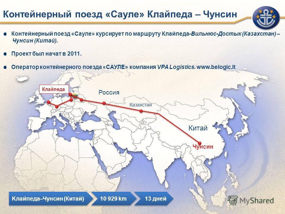 Kлайпеда–Чунсин (Китай) 10 929 km 13 дней Россия Китай Казахстан Чунсин Клайпеда Контейнерный поезд «Сауле» курсирует по маршруту Клайпеда-Вильнюс-Достык (Казахстан) – Чунсин (Китай). Проект был начат в 2011. Оператор контейнерного поезда «САУЛЕ» ком