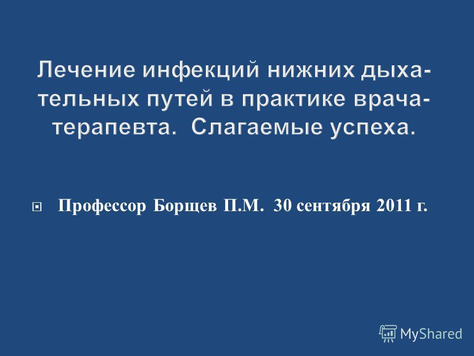 Профессор Борщев П. М. 30 сентября 2011 г.