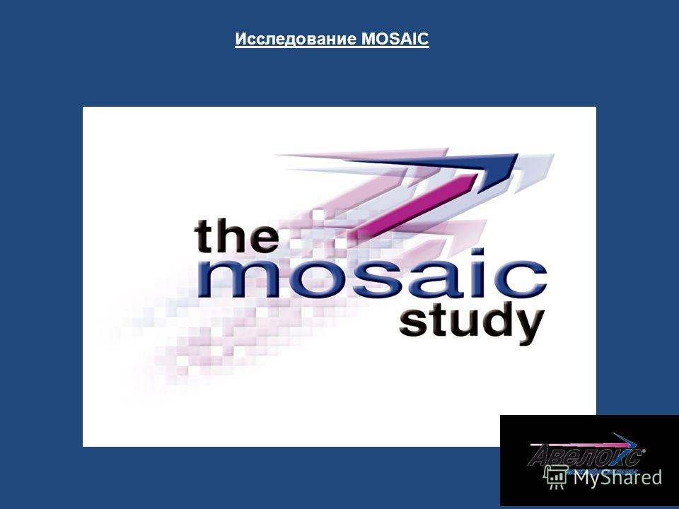 Исследование MOSAIC