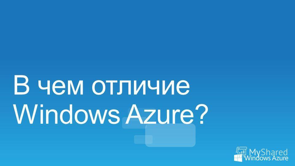 В чем отличие Windows Azure?