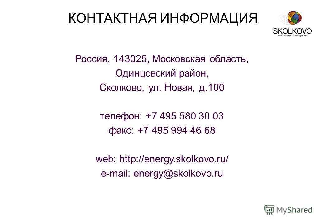 Россия, 143025, Московская область, Одинцовский район, Сколково, ул. Новая, д.100 телефон: +7 495 580 30 03 факс: +7 495 994 46 68 web: http://energy.skolkovo.ru/ e-mail: energy@skolkovo.ru КОНТАКТНАЯ ИНФОРМАЦИЯ