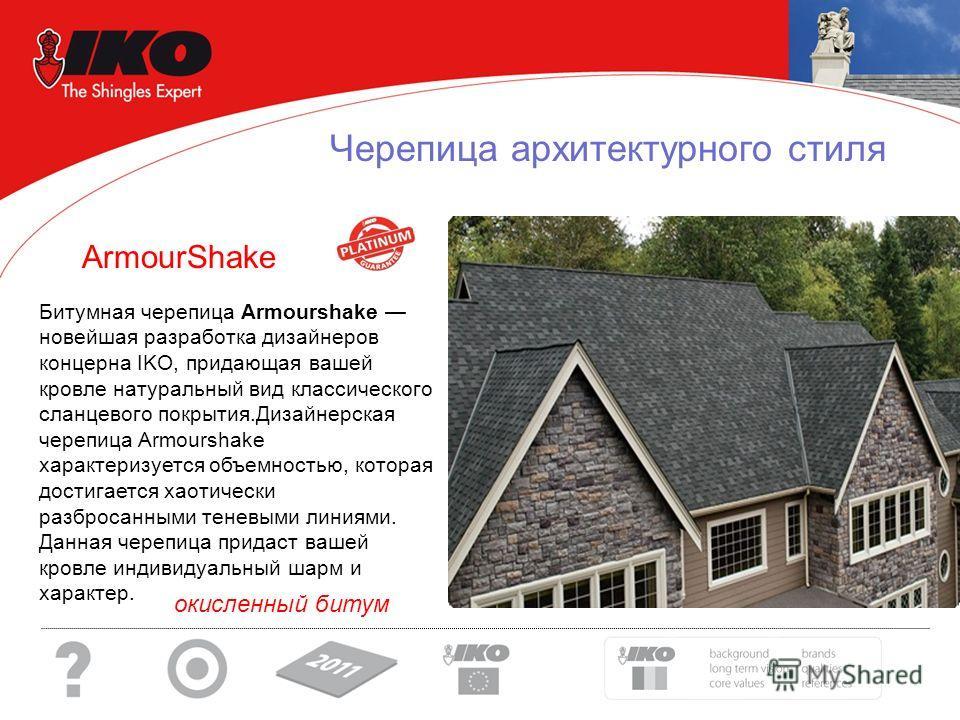 Битумная черепица Armourshake новейшая разработка дизайнеров концерна IKO, придающая вашей кровле натуральный вид классического сланцевого покрытия.Дизайнерская черепица Armourshake характеризуется объемностью, которая достигается хаотически разброса
