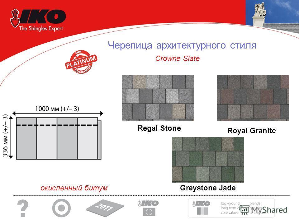 Crowne Slate Greystone Jade Regal Stone Royal Granite окисленный битум