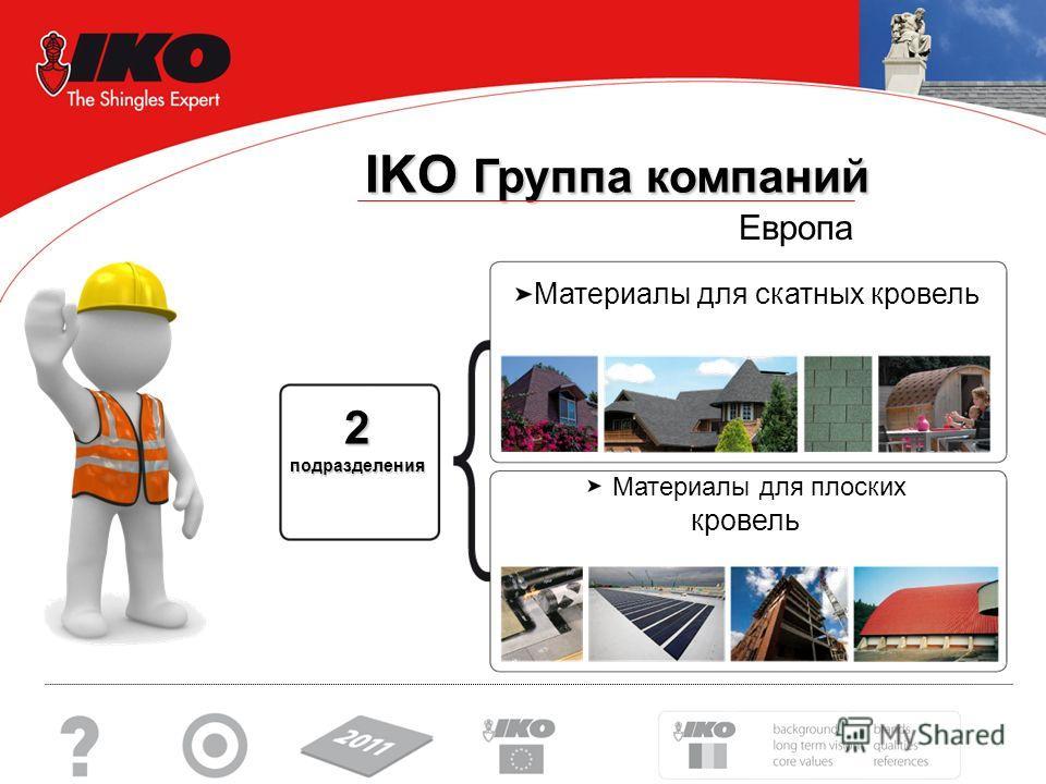 IKO Группа компаний IKO Группа компаний Европа 2 подразделения Материалы для скатных кровель Материалы для плоских кровель