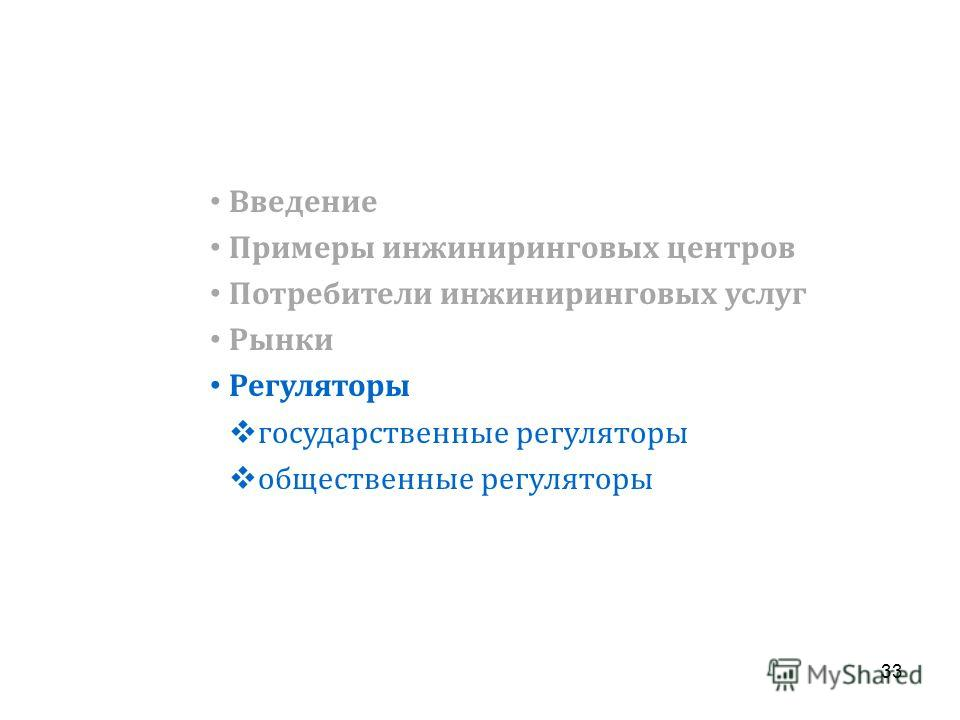 Введение Примеры инжиниринговых центров Потребители инжиниринговых услуг Рынки Регуляторы государственные регуляторы общественные регуляторы 33