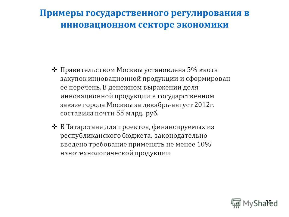Примеры государственного регулирования в инновационном секторе экономики Правительством Москвы установлена 5% квота закупок инновационной продукции и сформирован ее перечень. В денежном выражении доля инновационной продукции в государственном заказе