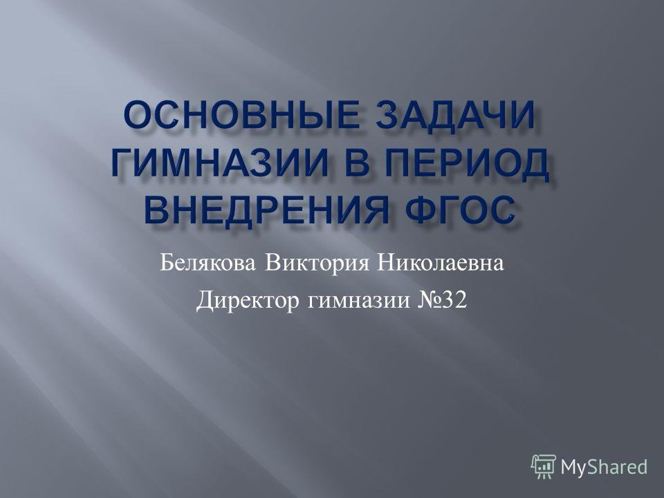 Белякова Виктория Николаевна Директор гимназии 32