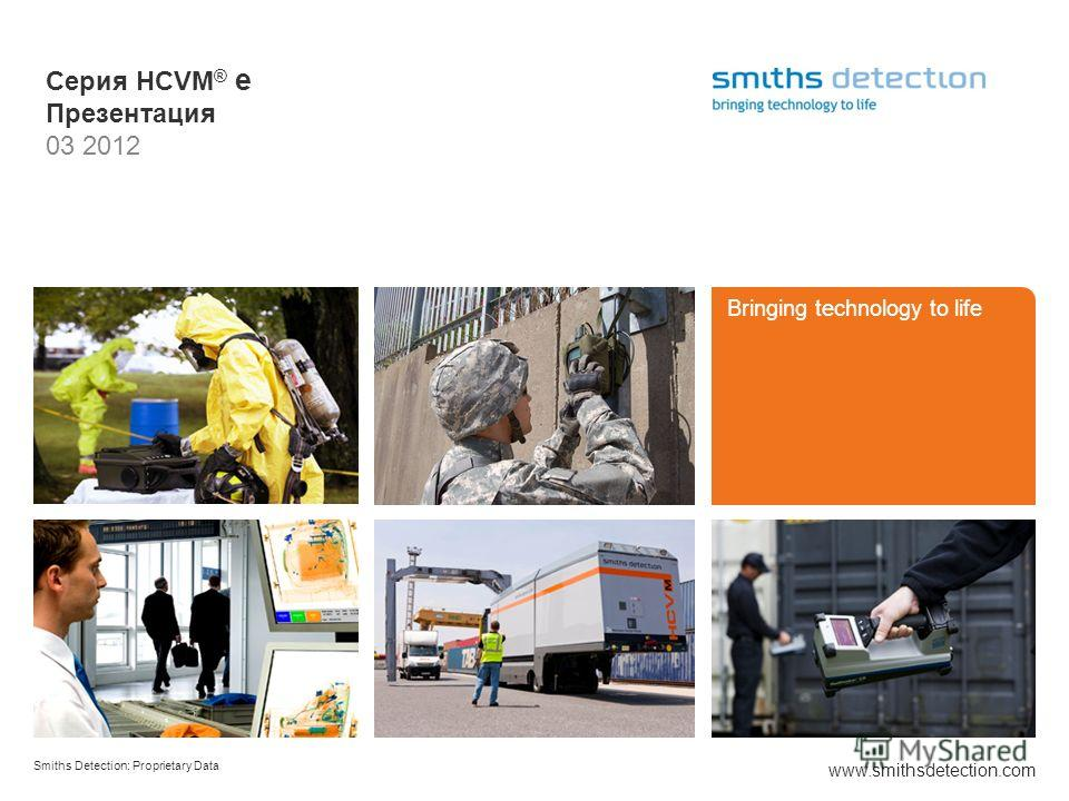 www.smithsdetection.com Smiths Detection: Proprietary Data Bringing technology to life Серия HCVM ® e Презентация 03 2012