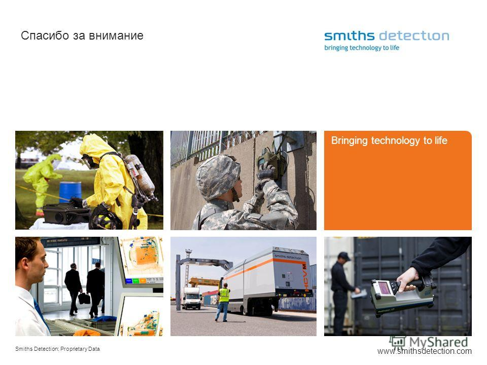 www.smithsdetection.com Smiths Detection: Proprietary Data Bringing technology to life Спасибо за внимание
