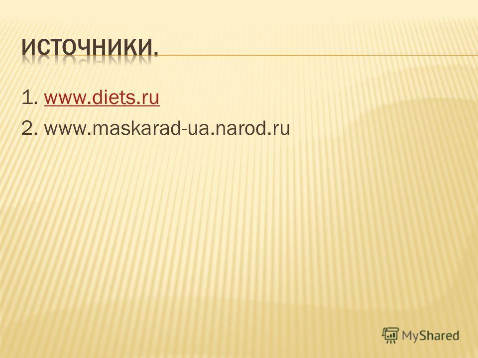 1. www.diets.ruwww.diets.ru 2. www.maskarad-ua.narod.ru