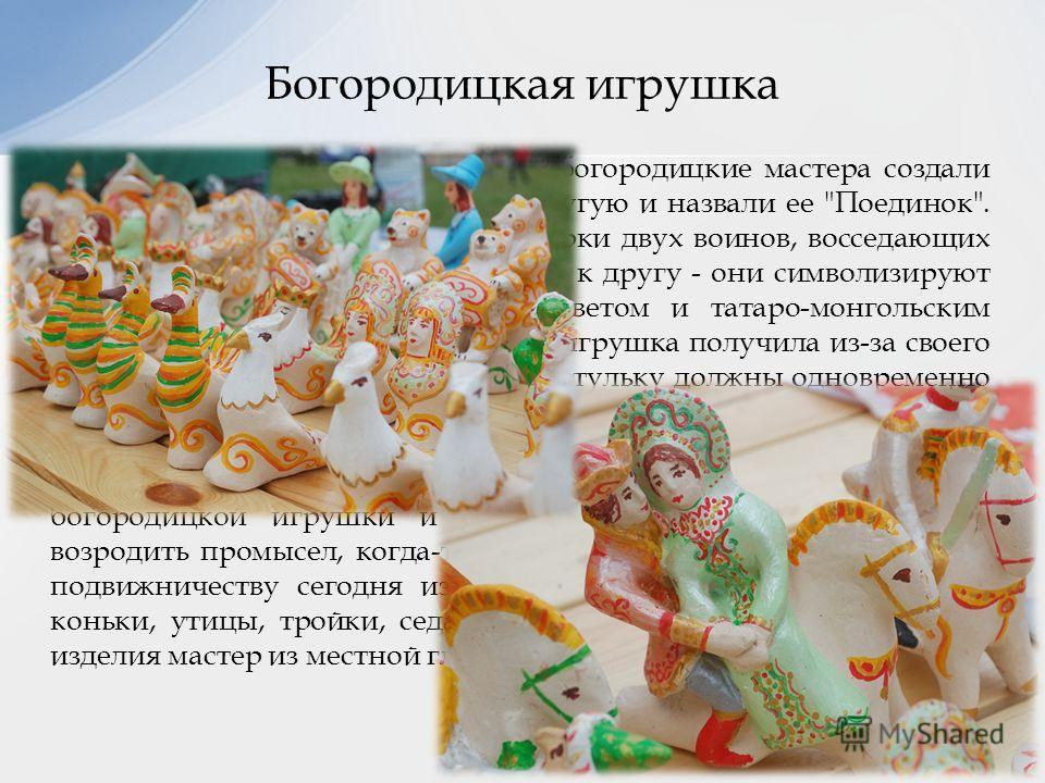 К 500-летию Куликовской битвы богородицкие мастера создали игрушку не похожую ни на одну другую и назвали ее