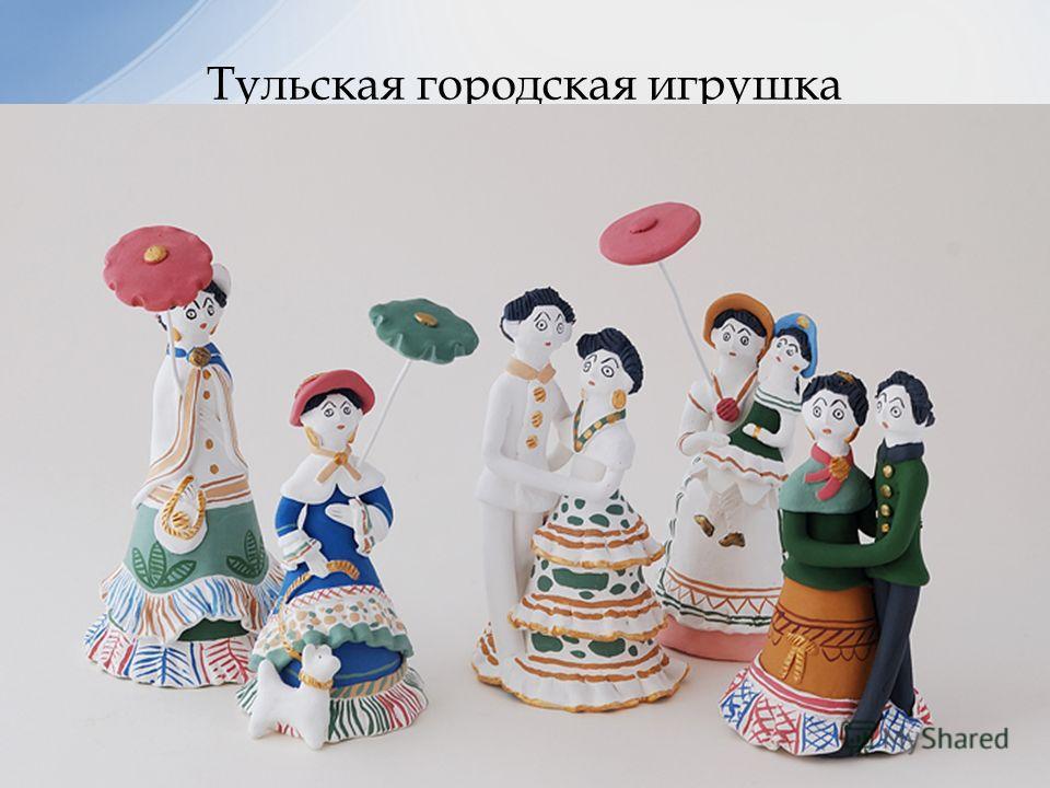 Тульская городская игрушка - новый тип игрушки, который появился в тульском крае во второй половине 19 века в виде стройных, изящных барынь. Это уже не столько игрушки, сколько декоративные статуэтки, вобравшие в себя черты городской культуры. В «Пам