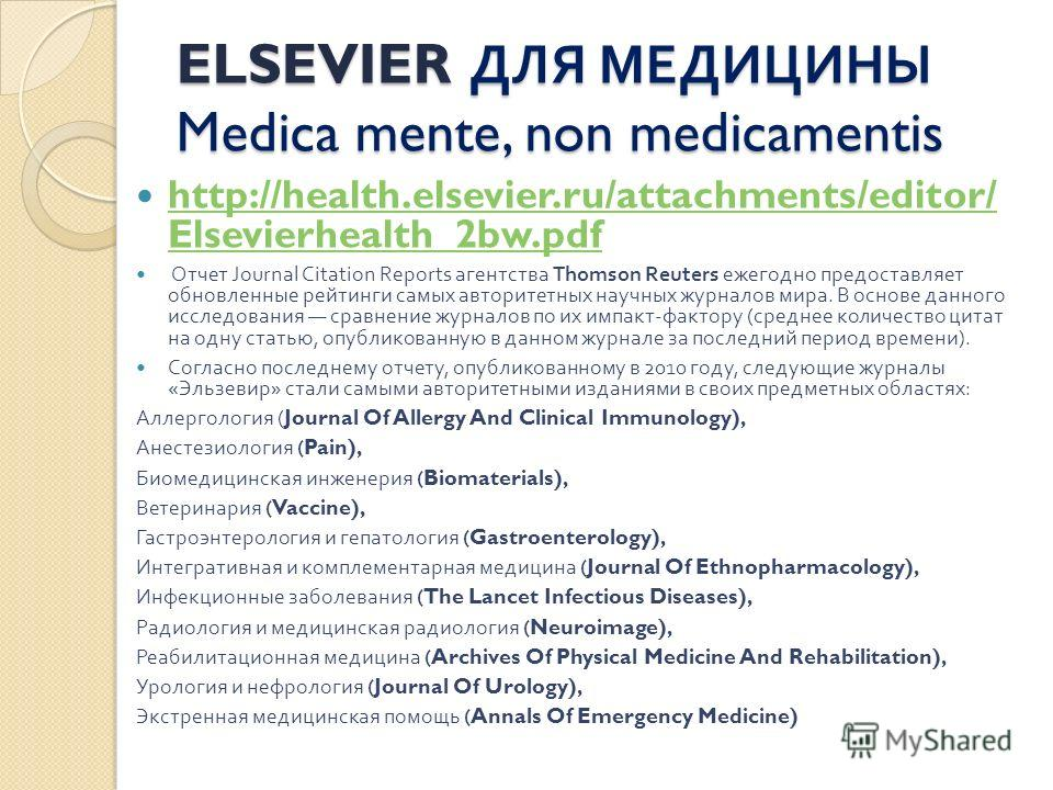 ELSEVIER ДЛЯ МЕДИЦИНЫ Medica mente, non medicamentis http://health.elsevier.ru/attachments/editor/ Elsevierhealth_2bw.pdf http://health.elsevier.ru/attachments/editor/ Elsevierhealth_2bw.pdf Отчет Journal Citation Reports агентства Thomson Reuters еж