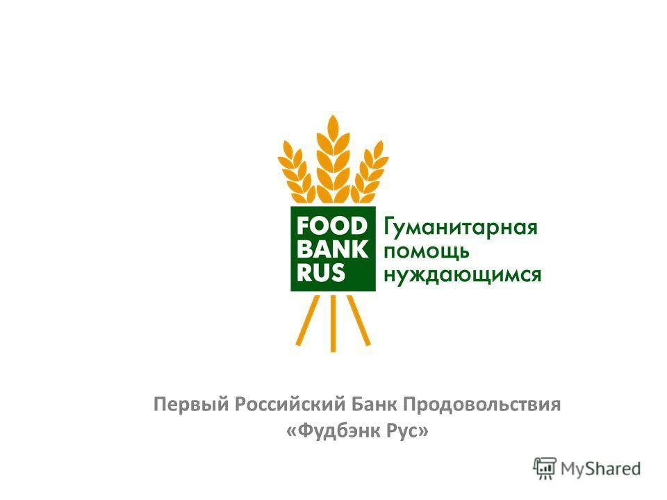 Первый Российский Банк Продовольствия «Фудбэнк Рус»