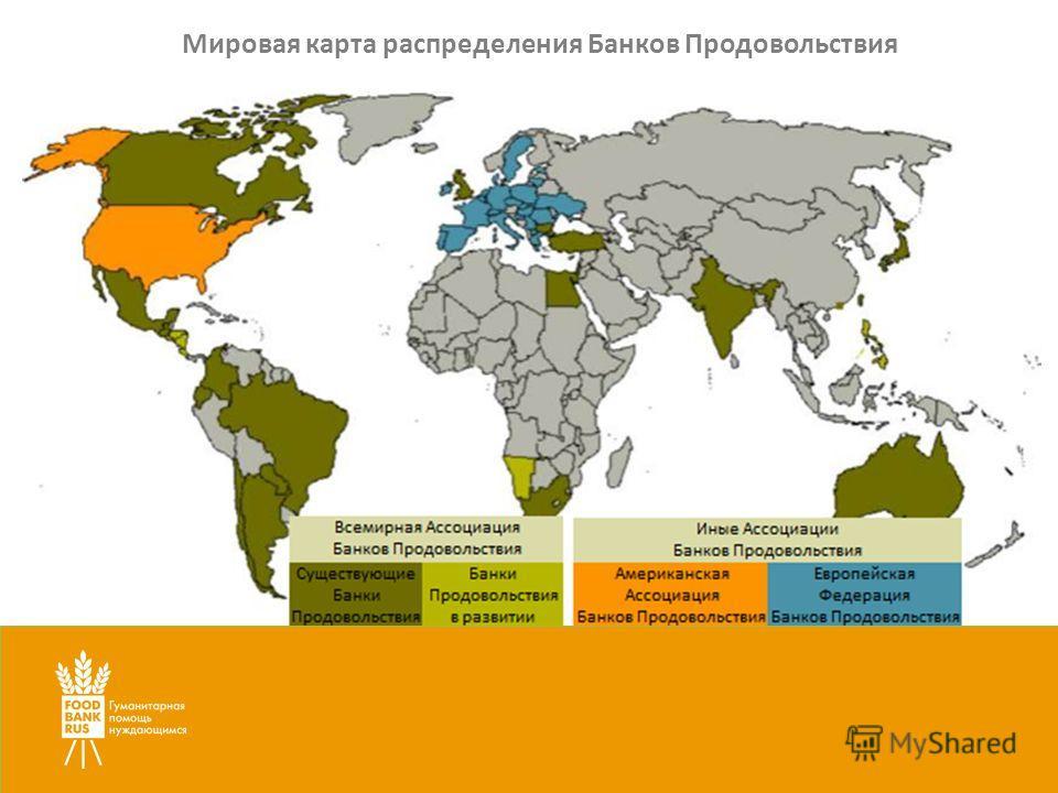 Мировая карта распределения Банков Продовольствия