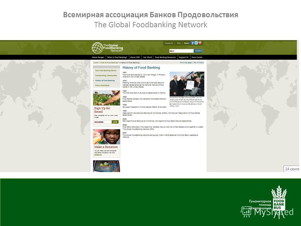 Всемирная ассоциация Банков Продовольствия The Global Foodbanking Network