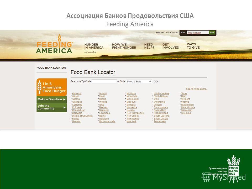 Ассоциация Банков Продовольствия США Feeding America