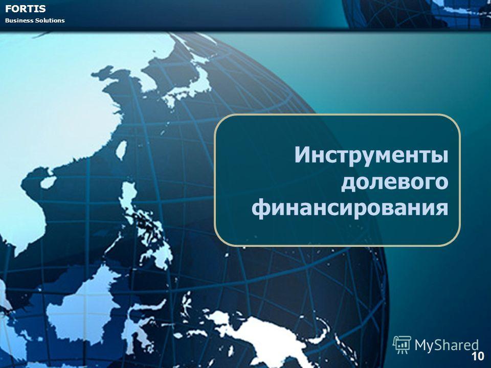 FORTIS Business Solutions Инструменты долевого финансирования 10