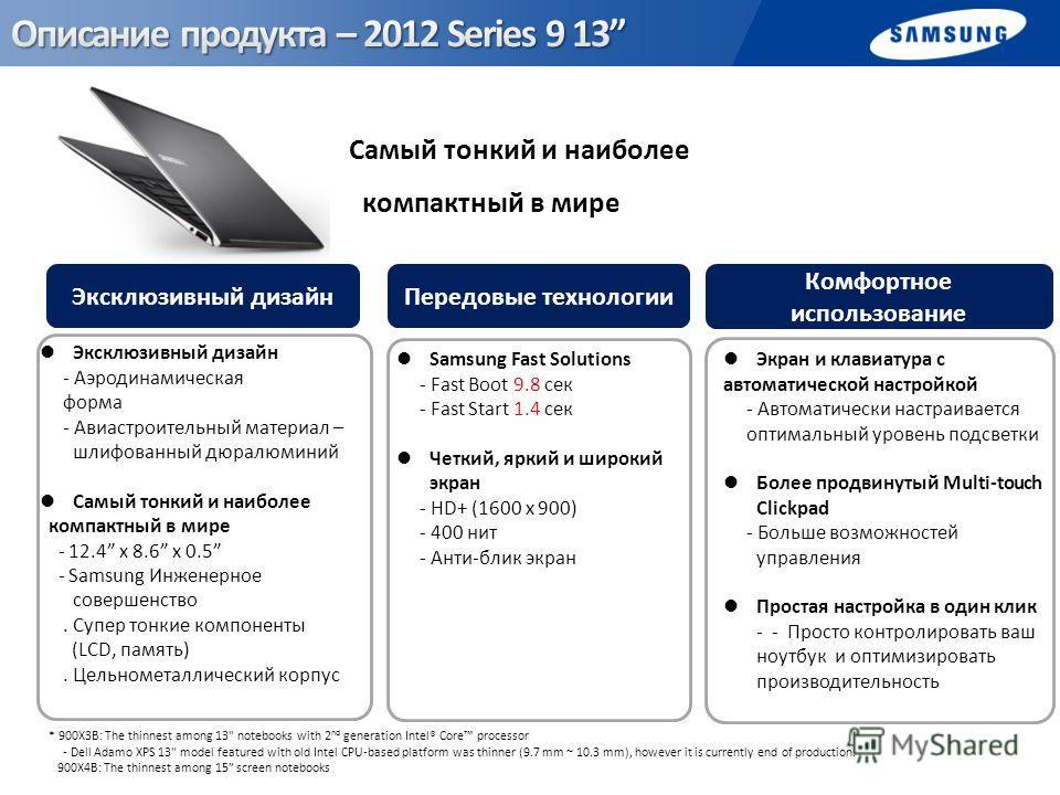 Эксклюзивный дизайн - Аэродинамическая форма - Авиастроительный материал – шлифованный дюралюминий Самый тонкий и наиболее компактный в мире - 12.4 x 8.6 x 0.5 - Samsung Инженерное совершенство. Супер тонкие компоненты (LCD, память). Цельнометалличес