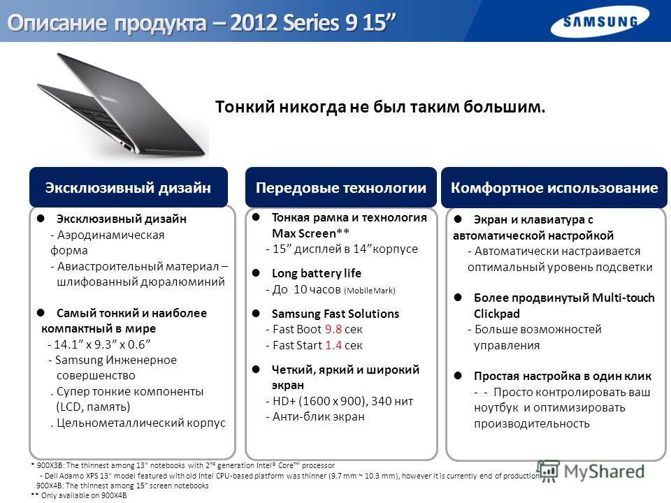 Тонкий никогда не был таким большим. Тонкая рамка и технология Max Screen** - 15 дисплей в 14корпусе Long battery life - До 10 часов (MobileMark) Samsung Fast Solutions - Fast Boot 9.8 сек - Fast Start 1.4 сек Четкий, яркий и широкий экран - HD+ (160