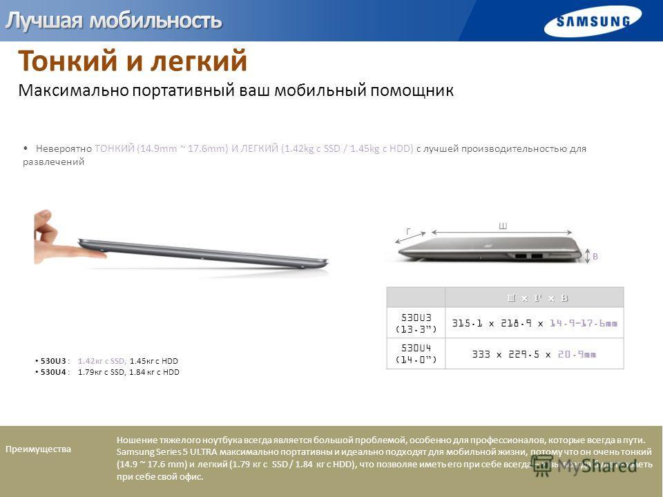 Невероятно ТОНКИЙ (14.9mm ~ 17.6mm) И ЛЕГКИЙ (1.42kg с SSD / 1.45kg с HDD) с лучшей производительностью для развлечений Ношение тяжелого ноутбука всегда является большой проблемой, особенно для профессионалов, которые всегда в пути. Samsung Series 5