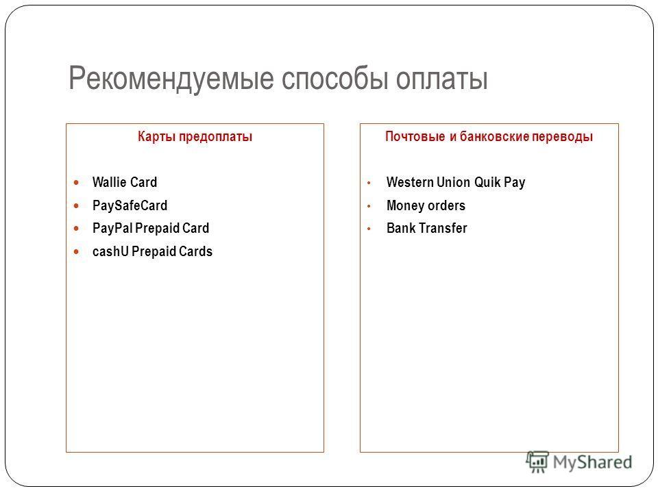 Карты предоплаты Wallie Card PaySafeCard PayPal Prepaid Card cashU Prepaid Cards Почтовые и банковские переводы Western Union Quik Pay Money orders Bank Transfer Рекомендуемые способы оплаты