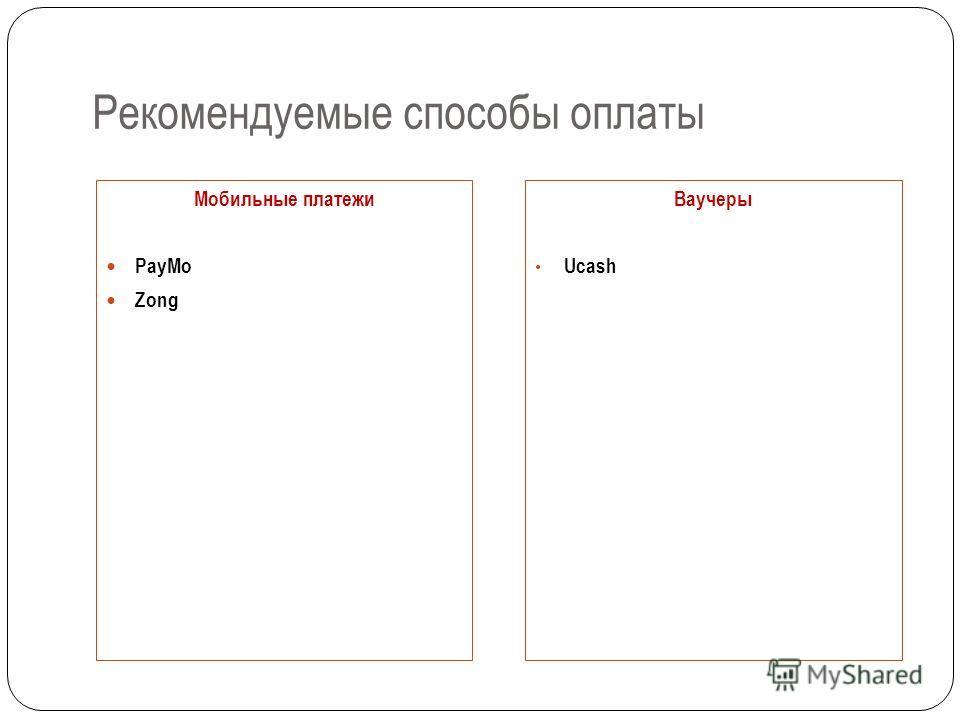 Мобильные платежи PayMo Zong Ваучеры Ucash Рекомендуемые способы оплаты