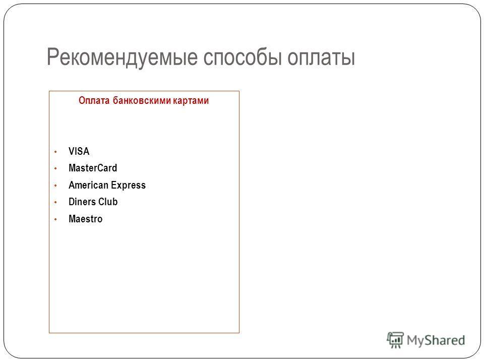 Оплата банковскими картами VISA MasterCard American Express Diners Club Maestro Рекомендуемые способы оплаты