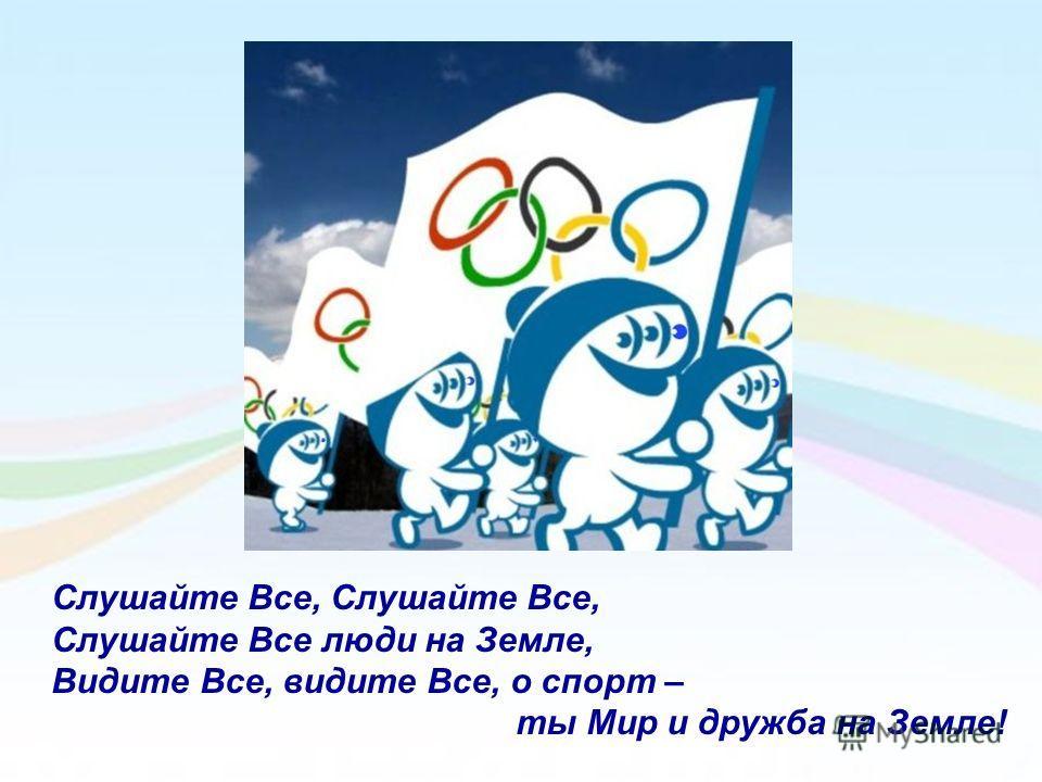 Слушайте Все, Слушайте Все люди на Земле, Видите Все, видите Все, о спорт – ты Мир и дружба на Земле!