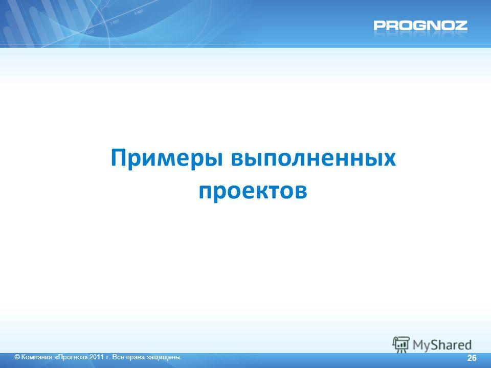 © Компания «Прогноз» 2011 г. Все права защищены. 26 Примеры выполненных проектов