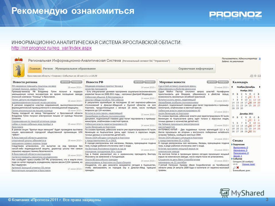 © Компания «Прогноз» 2011 г. Все права защищены. 3 Рекомендую ознакомиться ИНФОРМАЦИОННО АНАЛИТИЧЕСКАЯ СИСТЕМА ЯРОСЛАВСКОЙ ОБЛАСТИ: http://nrr.prognoz.ru/reg_yar/Index.aspx