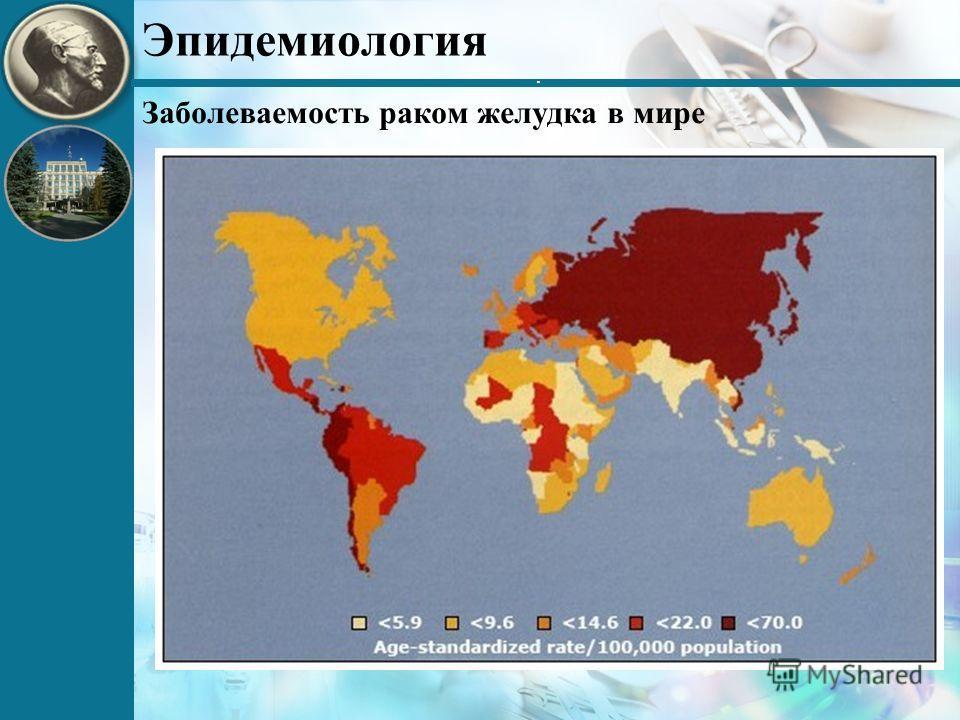 . Эпидемиология Заболеваемость раком желудка в мире