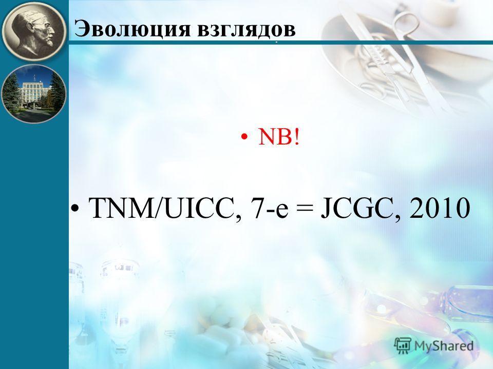 . NB! TNM/UICC, 7-е = JCGC, 2010 Эволюция взглядов