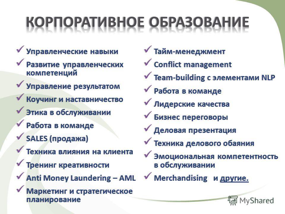 Управленческие навыки Управленческие навыки Развитие управленческих компетенций Развитие управленческих компетенций Управление результатом Управление результатом Коучинг и наставничество Коучинг и наставничество Этика в обслуживании Этика в обслужива