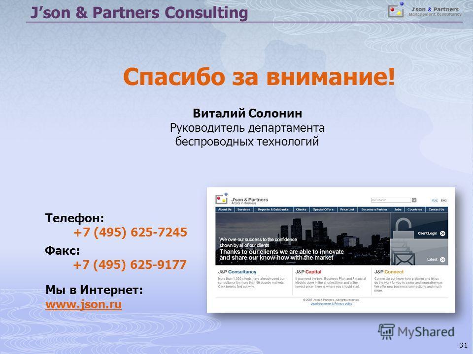 Спасибо за внимание! Виталий Солонин Руководитель департамента беспроводных технологий Мы в Интернет: www.json.ru Json & Partners Consulting Телефон: +7 (495) 625-7245 Факс: +7 (495) 625-9177 31