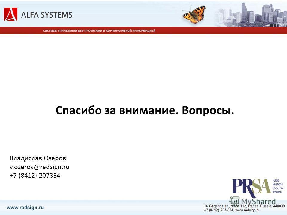 Спасибо за внимание. Вопросы. Владислав Озеров v.ozerov@redsign.ru +7 (8412) 207334