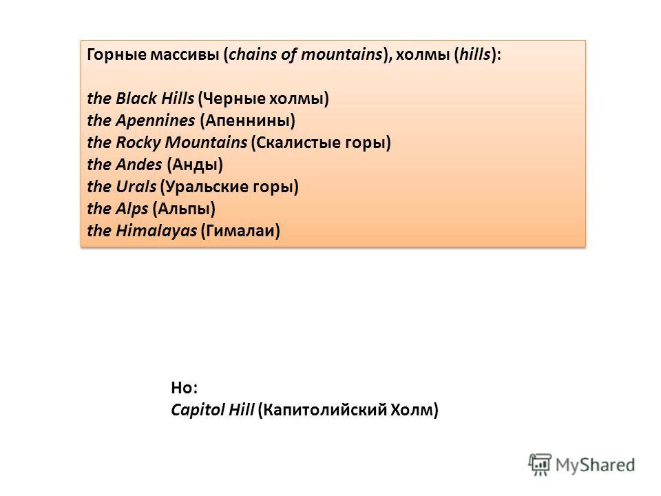 Горные массивы (chains of mountains), холмы (hills): the Black Hills (Черные холмы) the Apennines (Апеннины) the Rocky Mountains (Скалистые горы) the Andes (Анды) the Urals (Уральские горы) the Alps (Альпы) the Himalayas (Гималаи) Горные массивы (cha