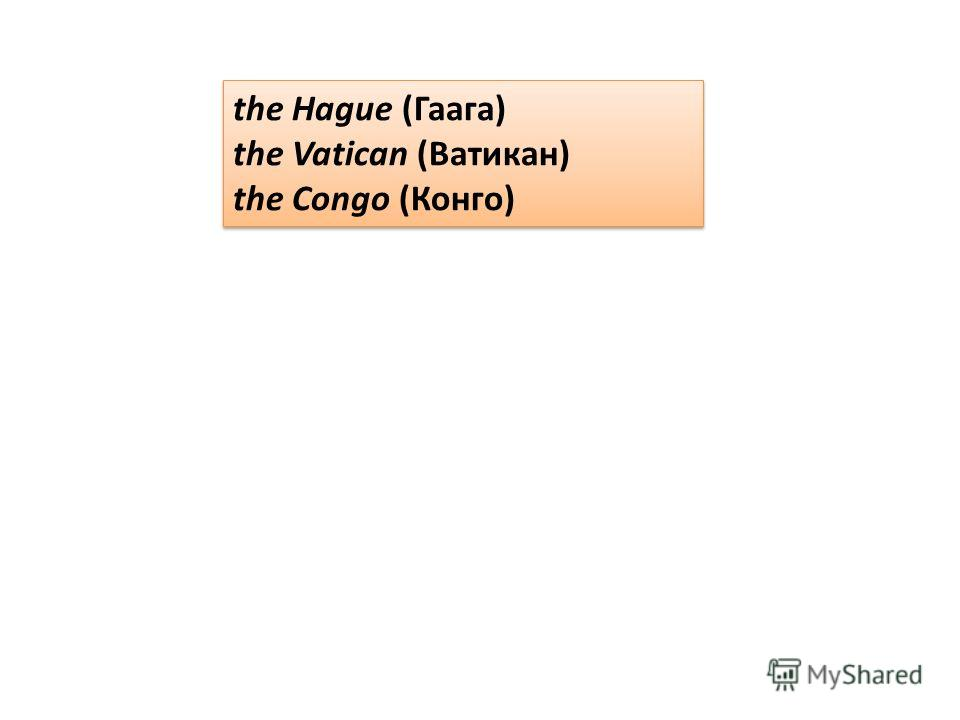 the Hague (Гаага) the Vatican (Ватикан) the Congo (Конго) the Hague (Гаага) the Vatican (Ватикан) the Congo (Конго)
