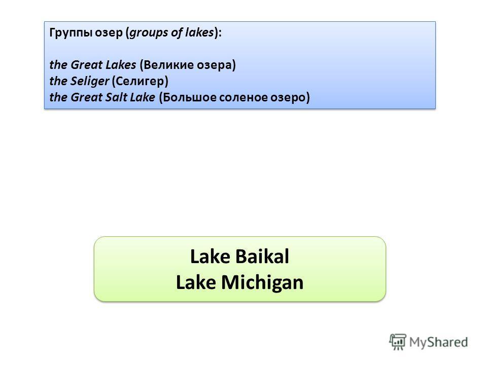 Группы озер (groups of lakes): the Great Lakes (Великие озера) the Seliger (Селигер) the Great Salt Lake (Большое соленое озеро) Группы озер (groups of lakes): the Great Lakes (Великие озера) the Seliger (Селигер) the Great Salt Lake (Большое соленое
