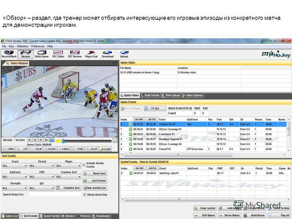 «Обзор» – раздел, где тренер может отбирать интересующие его игровые эпизоды из конкретного матча для демонстрации игрокам.
